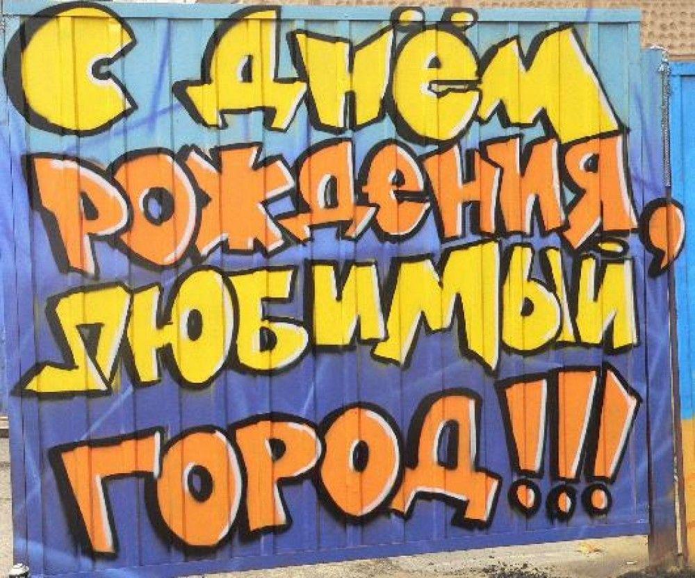 Ульяновск поздравления с днем рождения